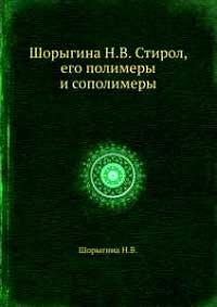 Стирол, его полимеры и сополимеры — обложка книги.