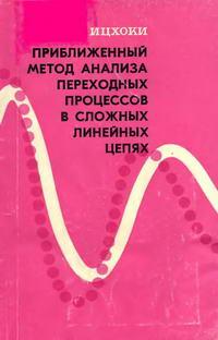 Приближенный метод анализа переходных процессов в сложных линейных цепях — обложка книги.
