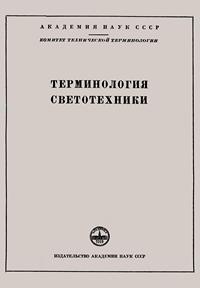 Сборники рекомендуемых терминов. Выпуск 48. Терминология светотехники — обложка книги.