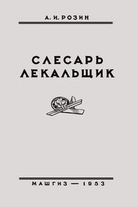 Слесарь-лекальщик — обложка книги.