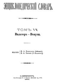Энциклопедический словарь. Том V A — обложка книги.