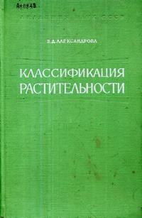 Классификация растительности — обложка книги.