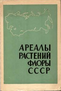 Ареалы растений флоры СССР. Выпуск 3 — обложка книги.