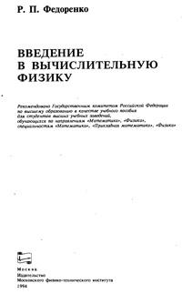 Введение в вычислительную физику — обложка книги.