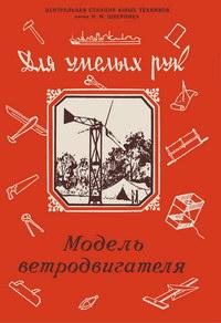 Для умелых рук. Модель ветродвигателя — обложка книги.