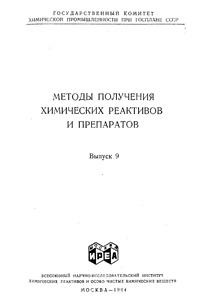 Химические реактивы и препараты. Выпуск 9 — обложка книги.