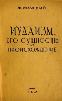 Иудаизм, его сущность и происхождение — обложка книги.
