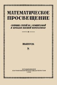 Математическое просвещение. Выпуск 8 — обложка книги.