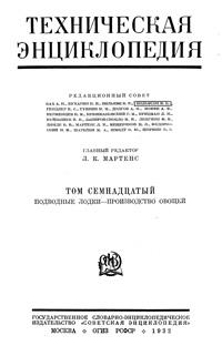 Техническая энциклопедия. Том 17. Подводные лодки - Производство овощей — обложка книги.