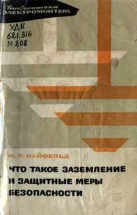 Библиотека электромонтера, выпуск 202. Что такое защитное заземление и защитные меры безопасности — обложка книги.