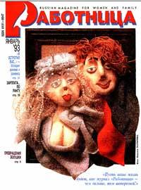 Работница №01/1993 — обложка книги.