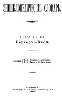 Энциклопедический словарь. Том III А — обложка книги.