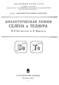 Аналитическая химия селена и теллура — обложка книги.