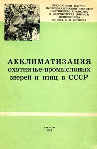 Акклиматизация охотничье-промысловых зверей и птиц в СССР. Часть 2 — обложка книги.