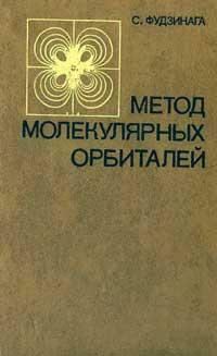 Метод молекулярных орбиталей — обложка книги.