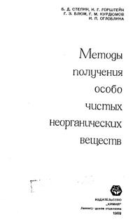 Методы получения особо чистых неорганических соединений — обложка книги.