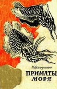 Приматы моря — обложка книги.