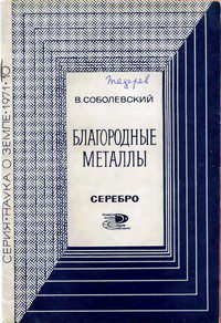 Новое в жизни, науке, технике. Наука о Земле №10/1971. Благородные металлы. Серебро — обложка книги.