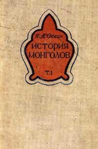 История монголов. Том 1 — обложка книги.