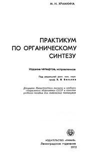 Практикум по органическому синтезу — обложка книги.
