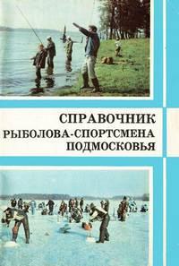 Справочник рыболова-спортсмена Подмосковья — обложка книги.