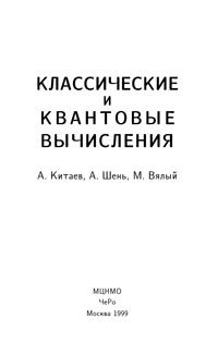 Классические и квантовые вычисления — обложка книги.