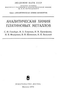 Аналитическая химия платиновых металлов — обложка книги.