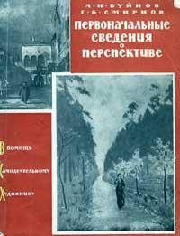 Первоначальные сведения о перспективе — обложка книги.