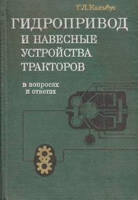 Гидропривод и навесные устройства тракторов: В вопросах и ответах — обложка книги.
