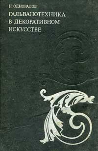 Гальванотехника в декоративном искусстве — обложка книги.
