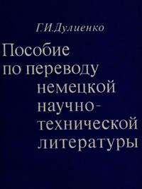 Пособие по переводу немецкой научно-технической литературы — обложка книги.