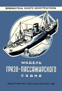 Библиотека юного конструктора. Модель грузо-пассажирского судна — обложка книги.