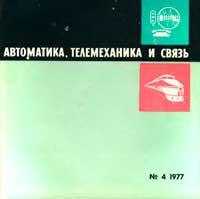 Автоматика, телемеханика и связь №4/1977 — обложка книги.