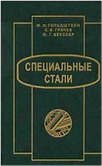 Специальные стали — обложка книги.