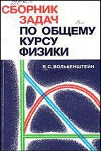 Сборник задач по общему курсу физики — обложка книги.