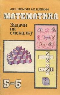 Математика: Задачи на смекалку — обложка книги.