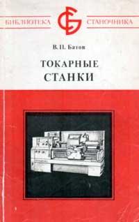 Библиотека станочника. Токарные станки — обложка книги.