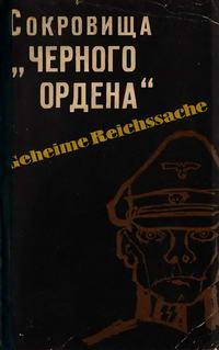"""Сокровища """"Черного ордена"""" — обложка книги."""