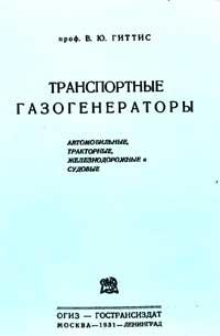 Транспортные газогенераторы — обложка книги.