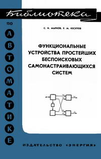 Библиотека по автоматике, вып. 398. Функциональные устройства простейших беспоисковых самонастраиващихся систем — обложка книги.
