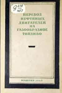 Перевод нефтяных двигателей на газообразное топливо — обложка книги.