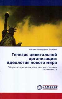 Генезис цивитальной организации: идеология нового мира — обложка книги.