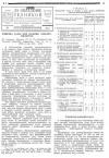 За овладение техникой в цветной и золото-платиновой промышленности №2/1932; очистка газов при помощи электрофильтров — обложка книги.