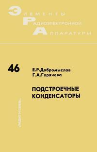 Элементы радиоэлектронной аппаратуры. Вып. 46. Подстроечные конденсаторы — обложка книги.