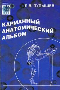 Карманный анатомический альбом — обложка книги.