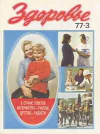 Здоровье №03/1977 — обложка книги.