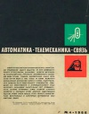 Автоматика, телемеханика и связь №4/1966 — обложка книги.
