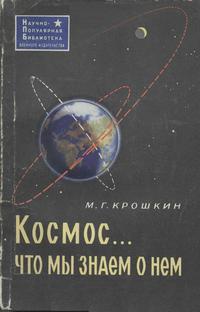 Космос... что мы знаем о нем — обложка книги.