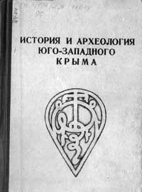 История и археология Юго-Западного Крыма — обложка книги.