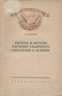 Система и методы изучения табличного умножения и деления — обложка книги.